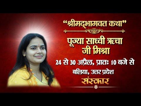 LIVE - Shrimad Bhagwat Katha By Sadhvi Richa Mishra Ji – 29 April | Ballia | Day 6