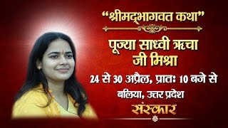 live shrimad bhagwat katha by sadhvi richa mishra ji – 29 april ballia day 6