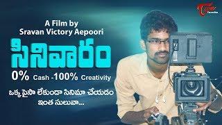 Cinevaram (0% Cash - 100% Creativity) Telugu Short Film 2017 | By Sravan Victory Aepoori