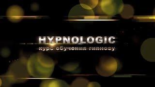 Трейлер курса Hypnologic. Профессиональное обучение уличному гипнозу в СПб