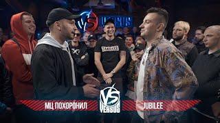 VERSUS #12 (сезон IV): МЦ Похоронил VS Jubilee