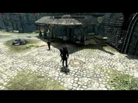 Читы на Skyrim