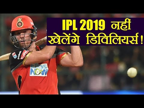 AB de Villiers will not play in the IPL 2019 for RCB, Here's why | वनइंडिया हिंदी