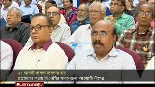রায় নিয়ে বিএনপির কড়া সমালোচনা আওয়ামী লীগের | Jamuna TV