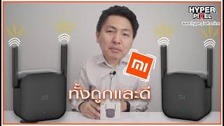 Xiaomi Mi WiFi Amplifier Pro จิ๋วแต่แจ๋ว WiFi ที่บ้านลื่นจนหัวแตก Hyper Review EP. 97