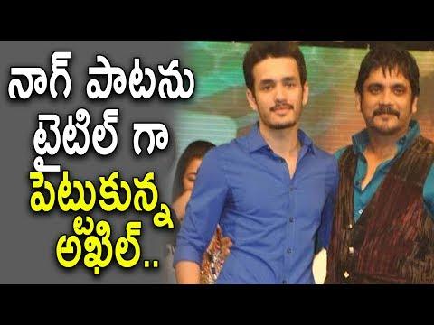 Nagarjuna Song Title in Akhil 2nd Movie | Akhil Akkineni Movie | Tollywood Film News