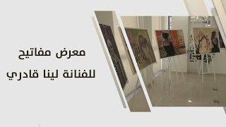 معرض مفاتيح للفنانة لينا قادري