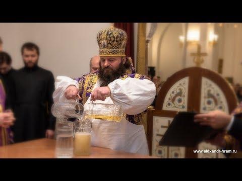 ВЕЛИКОЕ ОСВЯЩЕНИЕ ХРАМА: Освящение Престола и Храма, ч.1
