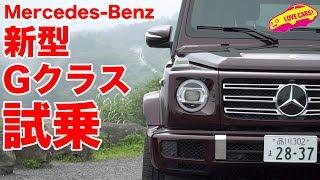 メルセデス・ベンツ新型Gクラス試乗