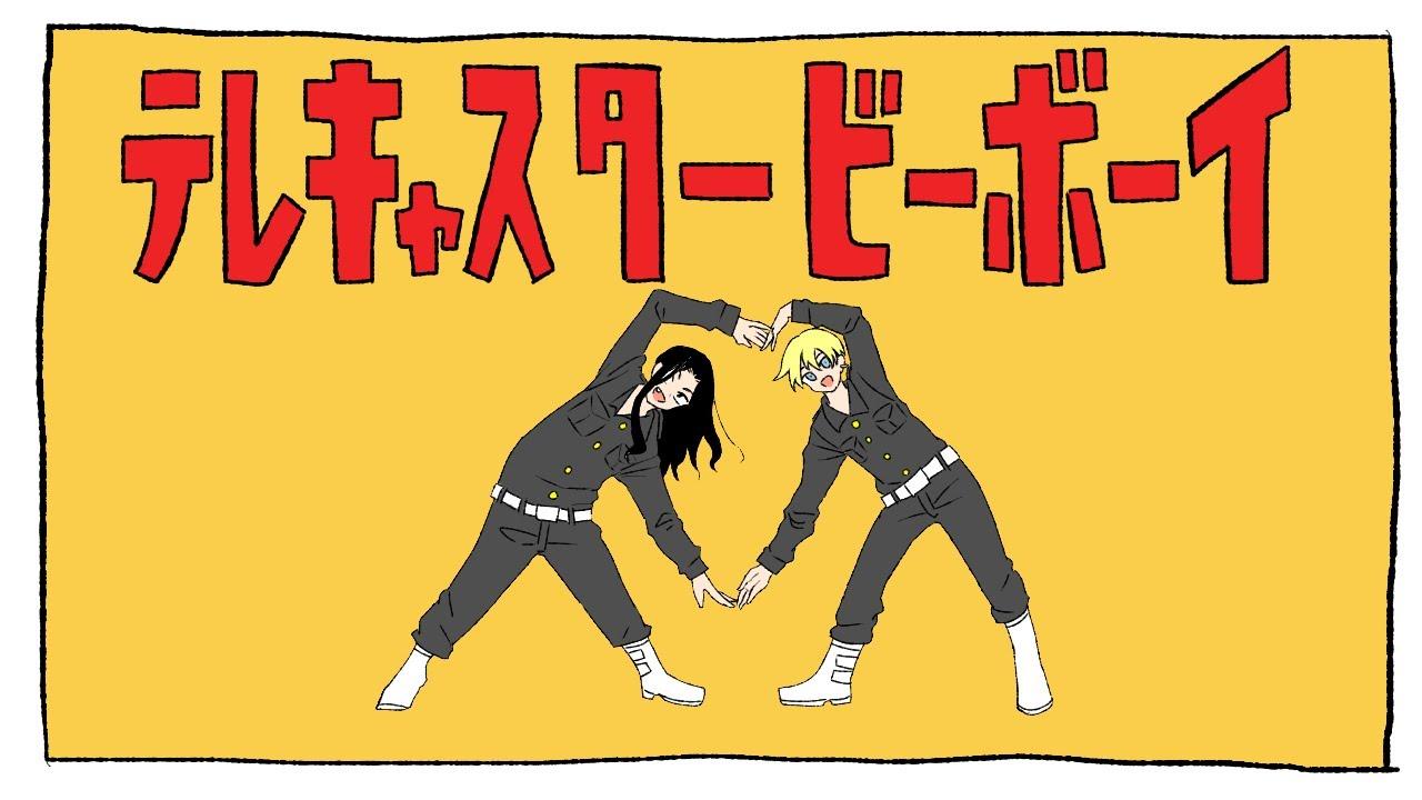 【東/京卍リベ/ンジャーズ】テレキ/ャスター/ビーボーイ【手描き】※未完成