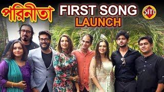 পরিনীতা | Parineeta First Song launch | Tomake | Subhasree | Ritwick | Adrit | Raj | Bengali Film.mp3