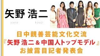 2月22日(月)日中親善芸能文化交流中国で最も有名な日本人「矢野浩二」...