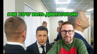 Зеленский: