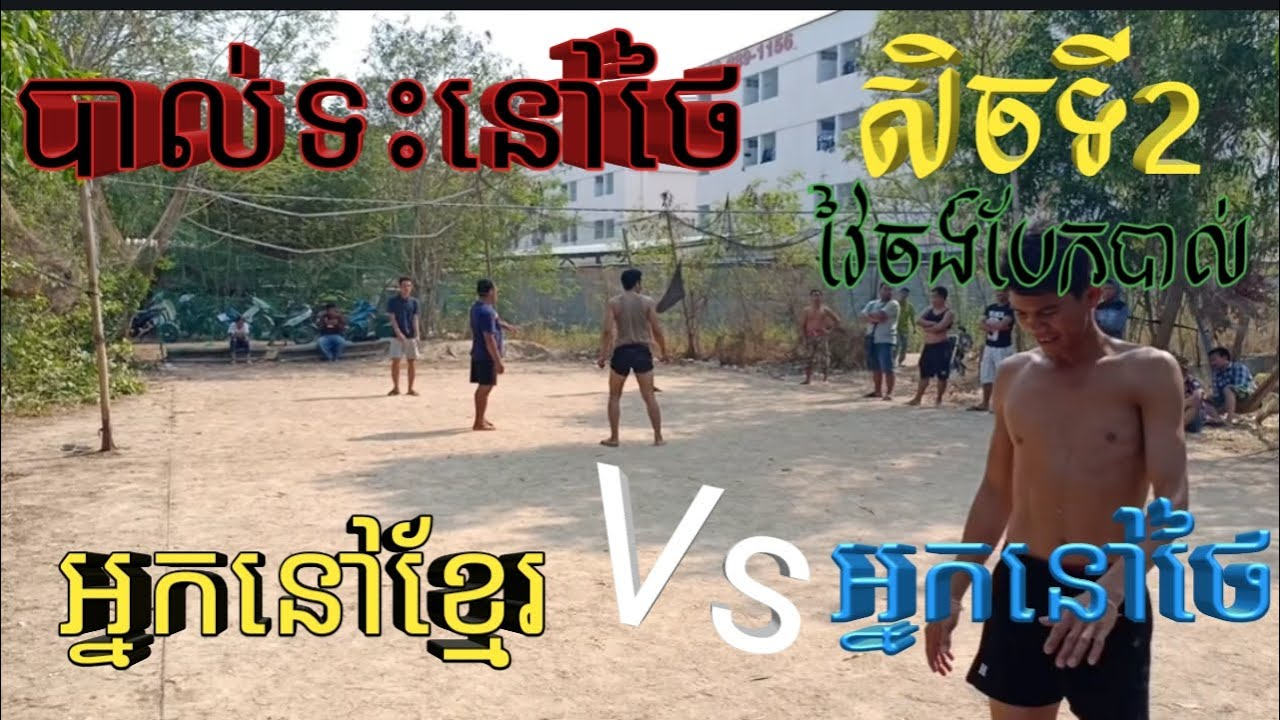 Bast  Volleyball Thailand អ្នកមកពីខ្មែរVsអ្នកនៅថៃ