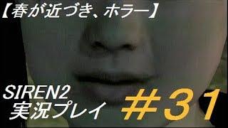 #31【春が近づき、ホラー】藤田茂さん(恐らく)最後のシナリオ... SIREN2実況プレイ