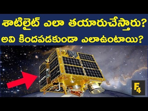 HOW TO BUILD A SATELLITE?HOW SATELLITES WORK? HOW DO SATELLITE STAY IN ORBIT? IN TELUGU|FACTS 4U.