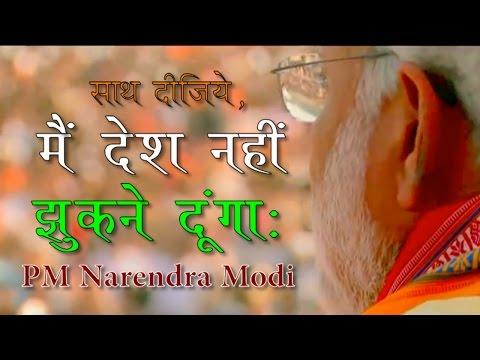 Main Desh Nahi Mitne Dunga Narendra Modi (साथ दीजिए, मैं देश नही झुकने दूँगा!)