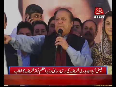 Nawaz Sharif Addressing Public Gathering in Faisalabad