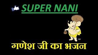 Lord Ganesha Bhajan | Super Nani Bhajan | #supernani