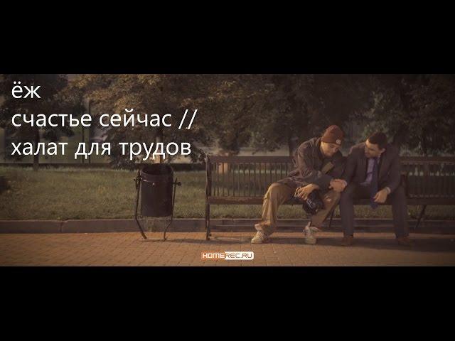 Ёж - Счастье Сейчас / Халат Для Трудов