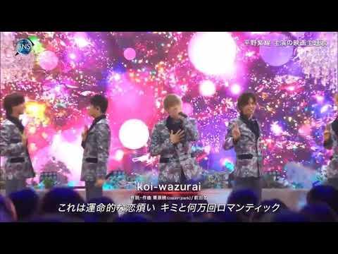[King & Prince]-koi-wazurai
