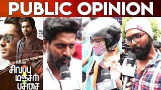 Sivappu Manjal Pachai Public Opinion Siddharth GV Prakash Sasi Siddhu Kumar Cineulagam
