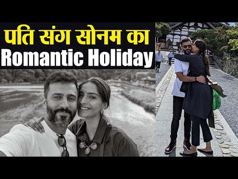 Sonam Kapoor enjoys romantic holiday with Anand Ahuja in Japan; Check out | FilmiBeat Mp3