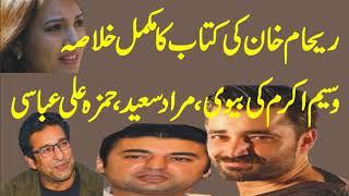 reham khan book detail | wasim akram | hamza abbasi | murad saeed