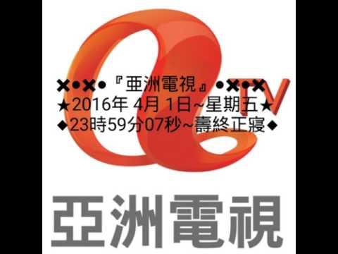 ✖○✖○『亜洲電視』○✖○✖ ☆2016年4...