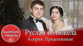 Руслан и Анжела. Цыганская свадьба 2019 года. 4 серия Продолжение