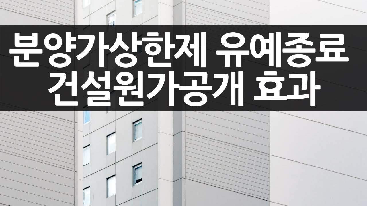 분양가상한제 유예기간 종료 및 아무 의미없는 건설원가공개