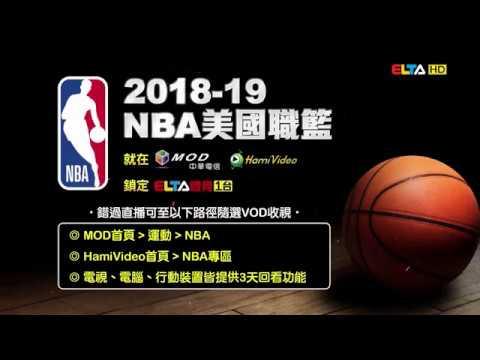 愛爾達電視20181113/台灣時間11月13日 NBA十大精彩好球