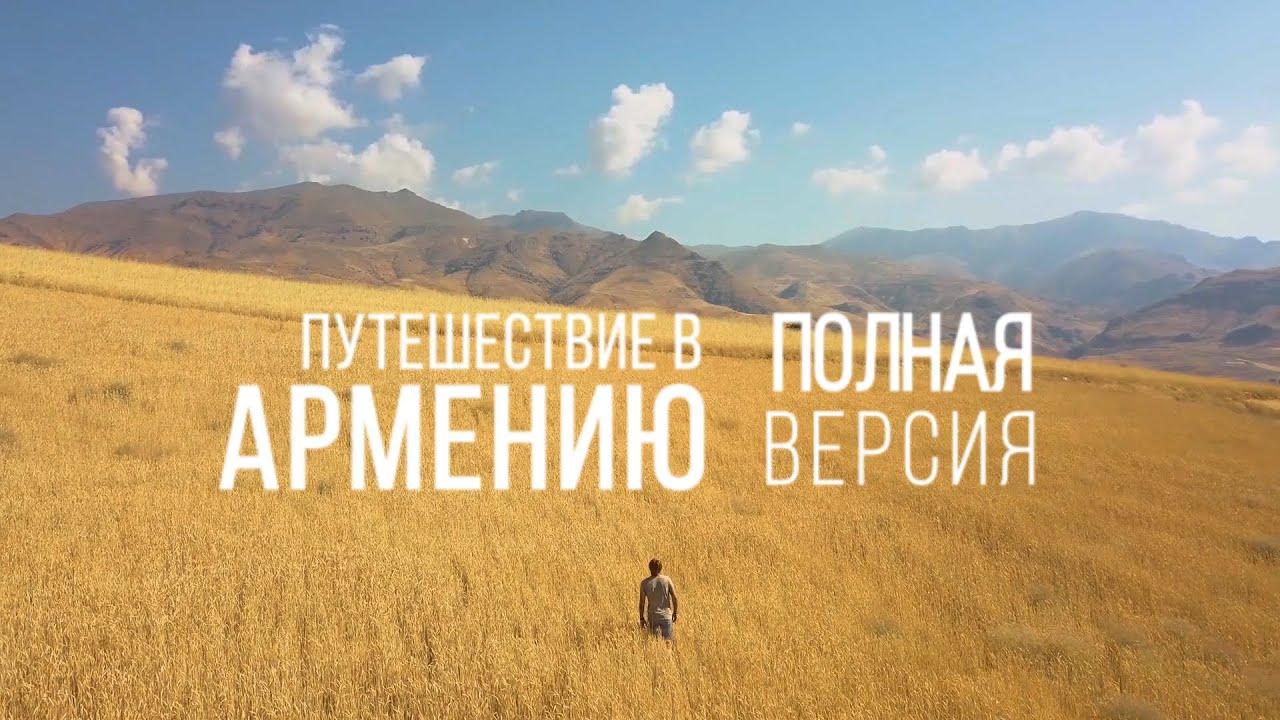 Путешествие в Армению 2019 (полная версия) / Travel to Armenia 2019 Full Movie