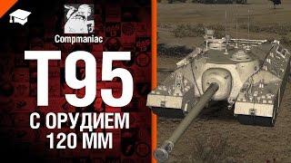 T95 с орудием 120 мм - Право на выбор №12 - от Compmaniac [World of Tanks]
