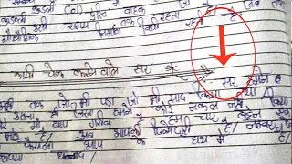Unique Massage In UP Board Exam Copy, पास करना आपकी जिम्मेदारी है...