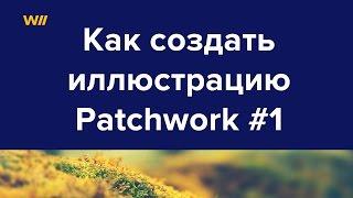 Основы иллюстрации: как создать иллюстрацию Patchwork. Урок 1