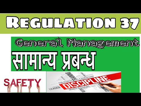 Regulation 37 || cmr 1957 || mining videos || mining videos in hindi || general Management
