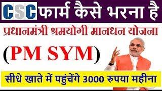 PMSYM ONLINE APPLY    PMSYM के लिए ऑनलाइन आवेदन कैसे करें और ₹3000 की महीना कैसे मिलेगाBy HINDIWORLD