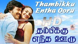 Thambikku Entha Ooru Full Movie HD Rajini Comedy Film |  ரஜினி மாதவி நடித்த தம்பிக்கு எந்த ஊரு