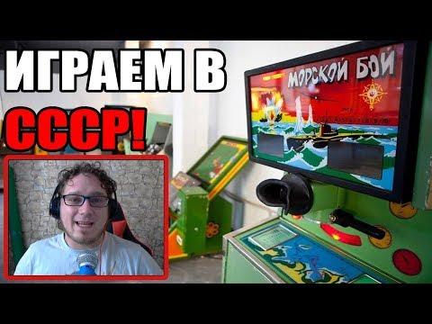 Игровые Автоматы СССР - Играем в симулятор и ностальгируем!