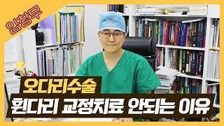 오다리 휜다리 : 보존적 치료 - 교청치료 안되는 이유