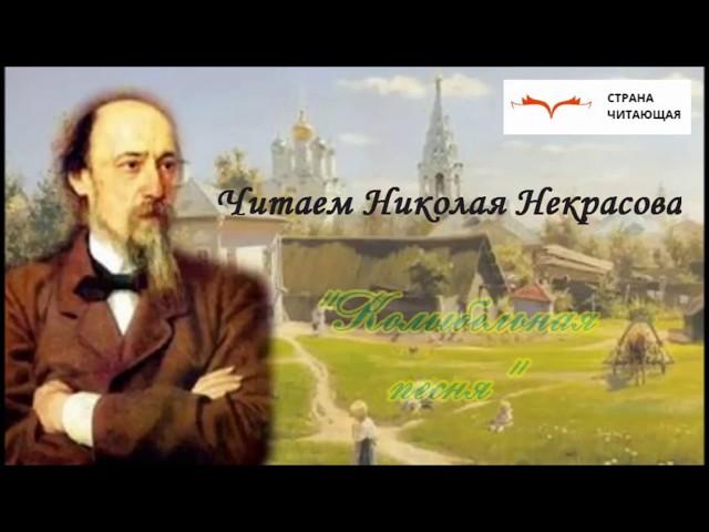 Изображение предпросмотра прочтения – ВероникаКитнюх читает произведение «Колыбельная песня» Н.А.Некрасова