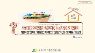 [구리시육아종합지원센터] 집.쿡(cook)요리레시피(놀…