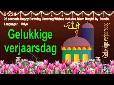 0 221 afrikaans 25 seconds happy birthday greeting wishes includes 0 221 afrikaans 25 seconds happy birthday greeting wishes includes islam masjid by bandla m4hsunfo