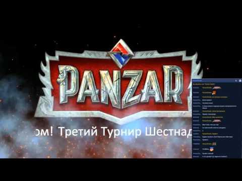 видео: Золотая Лига panzar 24.02.2016