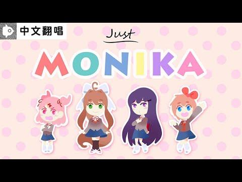 JUST MONIKA: A DDLC song 中文填詞+翻唱 Mandarin Cover《a song by Random Encounters》