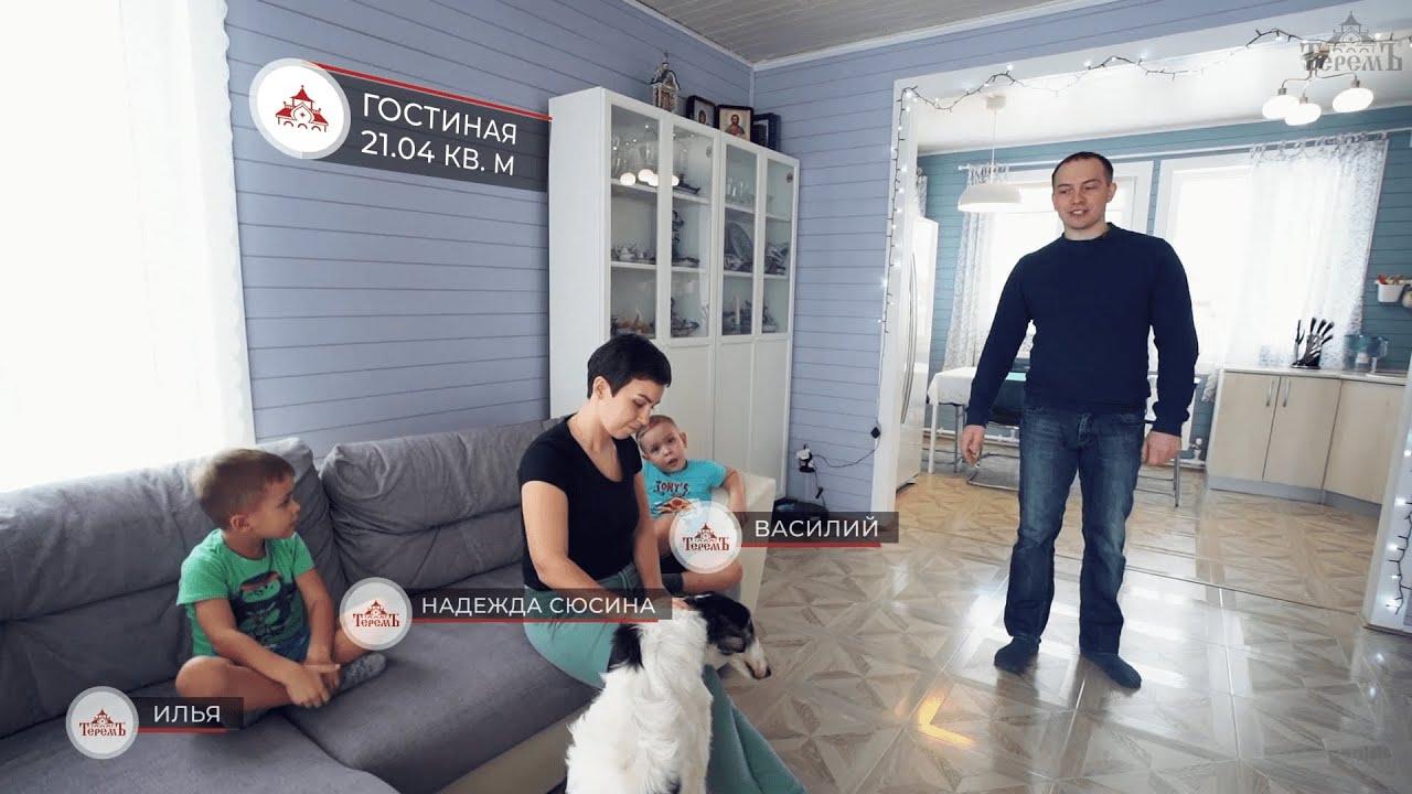 "Теремъ. Обзор дома ""Песня 2"""
