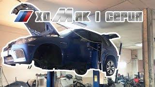 !!!Автоподбор подобрал BMW X5m без мотора !!! ... СЕБЕ! ХоМяк 1 серия!