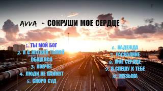 AVVA - СОКРУШИ МОЕ СЕРДЦЕ