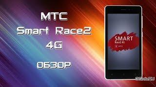 МТС Smart Race 2 4G. Обзор